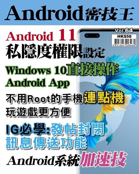 Android 密技王 第64期