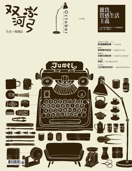 双河彎 生活.閱讀誌 2013年10月號