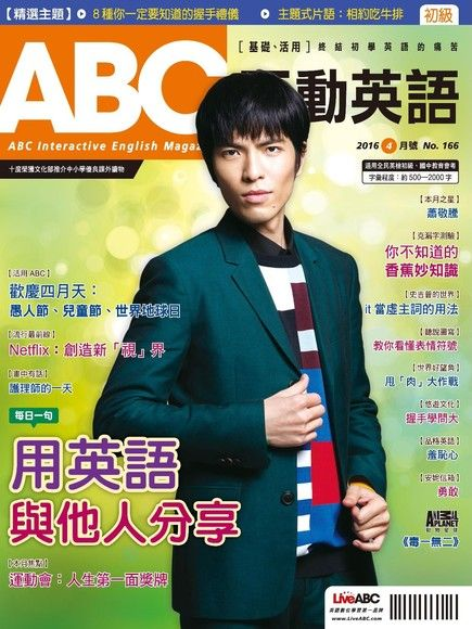 ABC互動英語 04月號/2016 第166期