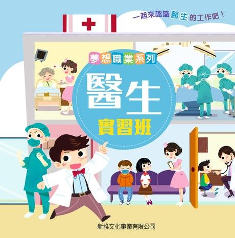 夢想職業系列:醫生實習班