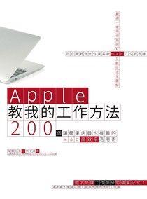 Apple教我的工作方法