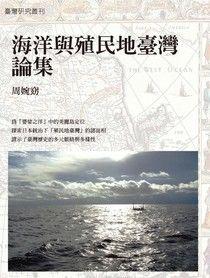 海洋與殖民地臺灣論集