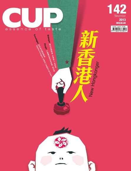 CUP 11月號/2013 第142期