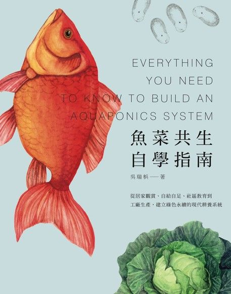魚菜共生自學指南:從居家觀賞、自給自足、社區教育到工廠生產,建立綠色永續的現代耕養系統