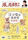 張老師月刊2019年04月/496期