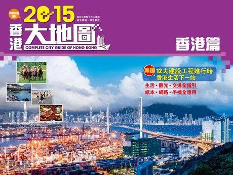 2015香港大地圖:香港篇