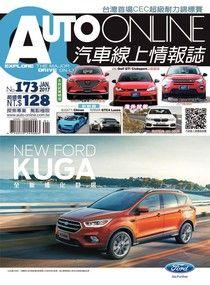 AUTO-ONLINE汽車線上情報誌 01月號/2017 第173期