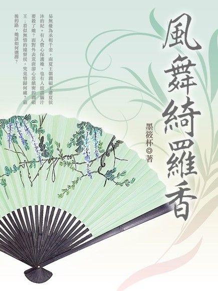 風舞綺羅香 卷四(完)