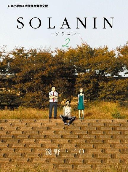 SOLANIN 2完(平裝)