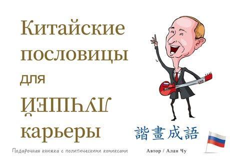 Китайские пословицы для ЛУЧШЕЙ карьеры