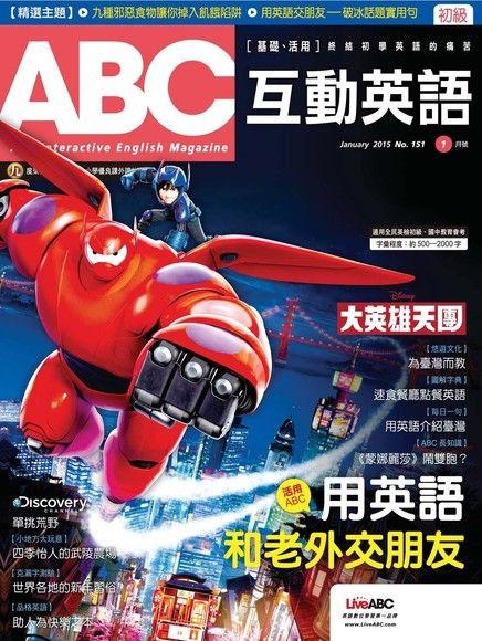 ABC互動英語 01月號/2015 第151期