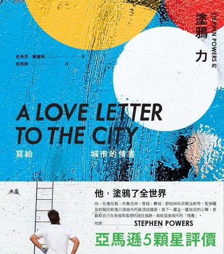 寫給城市的情書