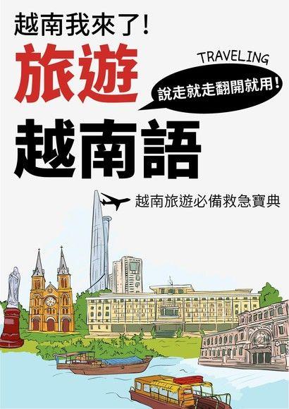 旅遊越南語