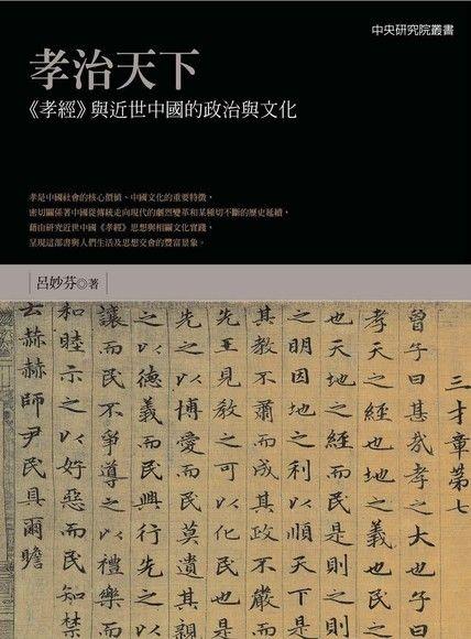 孝治天下:《孝經》與近世中國的政治與文化