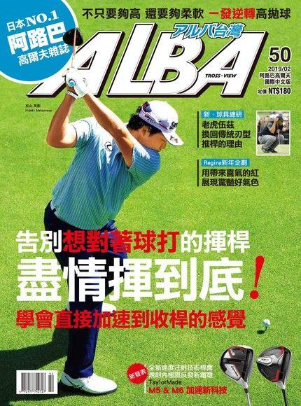 ALBA阿路巴高爾夫 國際中文版 02月號/2019 第50期