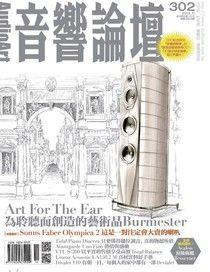 Audio Art 音響論壇 11月號/2013 第302期