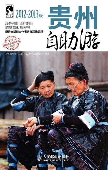 藏羚羊旅行指南——贵州自助游