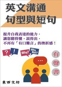 英文溝通句型與短句(有聲書)