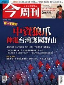 今周刊 第1265期 2021/03/22