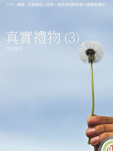 真實禮物 (3)