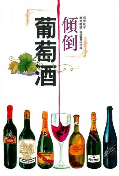 傾倒葡萄酒