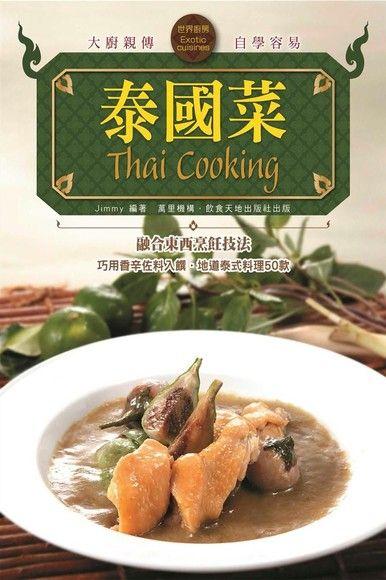 世界食坊:泰國菜