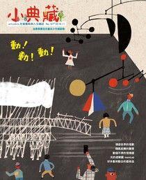 小典藏ArtcoKids 11月號/2016 第147期