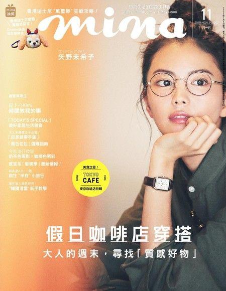 mina米娜國際中文版 11月號/2019 第202期