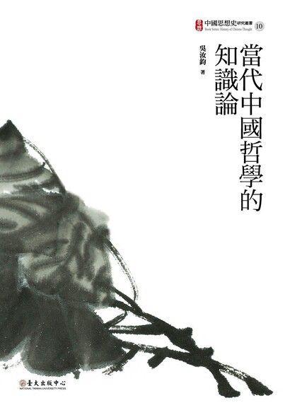當代中國哲學的知識論