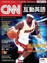 CNN互動英語 01月號/2013 第148期