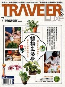 TRAVELER luxe旅人誌 07月號/2020 第182期