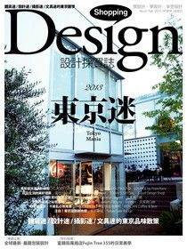 Shopping Design 02月號/2013 第51期