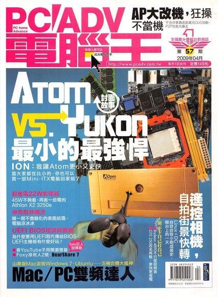 PC home Advance 電腦王 04月號/2009 第57期