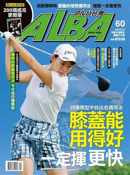 ALBA阿路巴高爾夫 國際中文版 12月號/2019 第60期