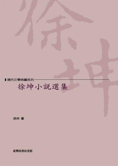 徐坤小說選集