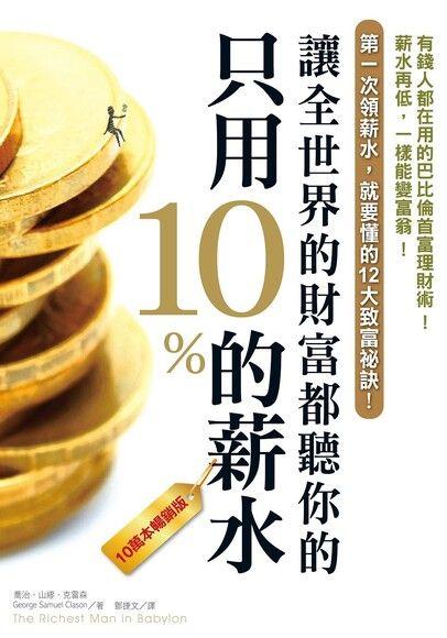 只用10%的薪水,讓全世界的財富都聽你的(10萬本暢銷版)
