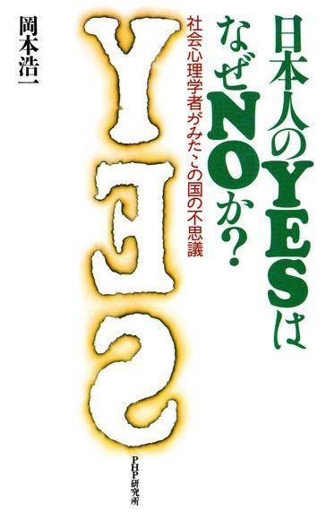 為什麼日本人的YES等於NO?