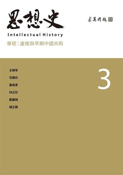 思想史3:盧梭與早期中國共和