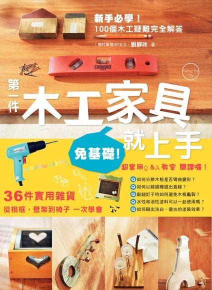 第一件木工家具就上手(平裝)