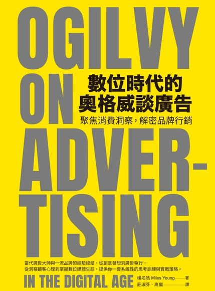 數位時代的奧格威談廣告