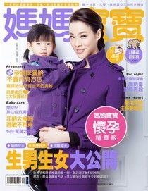 媽媽寶寶 12月號/2011 第298期_孕婦版