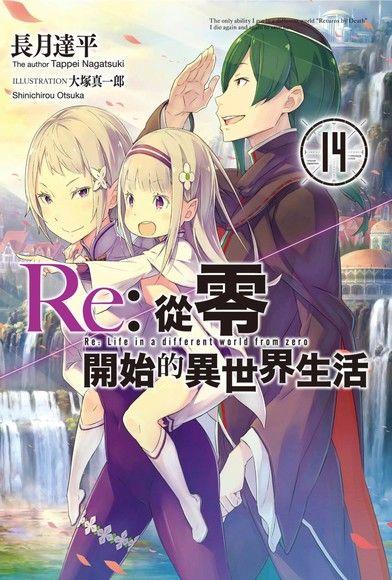 Re:從零開始的異世界生活 14