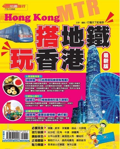 搭地鐵玩香港'16-'17