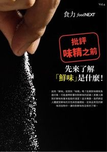 【电子书】食力專題報導vol.04