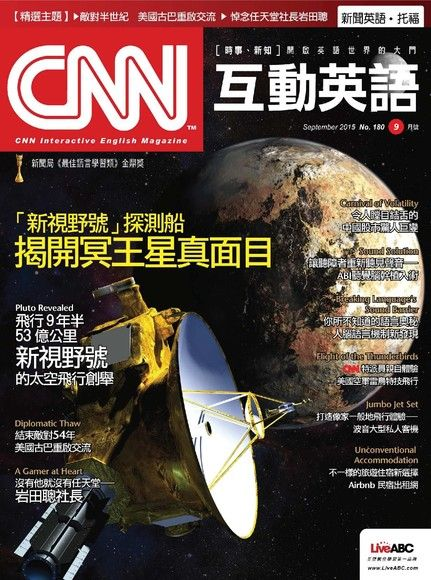 CNN互動英語 09月號/2015 第180期