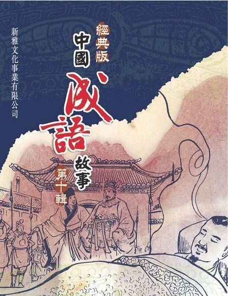 經典版中國成語故事連環圖‧第十輯