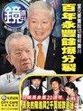 鏡週刊 第28期 2017/04/12