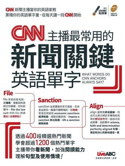 CNN主播最常用的新聞關鍵英語單字