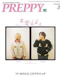 PREPPY 2020年3月號 【日文版】