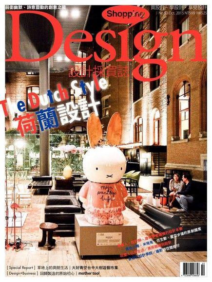 Shopping Design 10月號/2015 第83期
